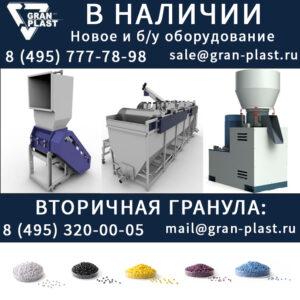 оборудование для вторичной переработки